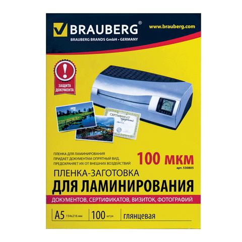 023678 Пленка д/ламинирования Brauberg А5,100мкм