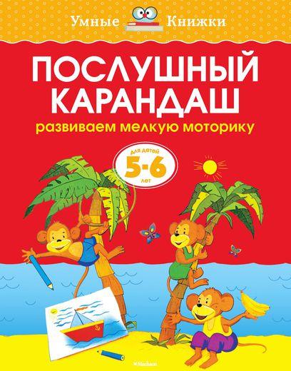 Земцова. Послушный карандаш 5-6 лет. (ФГОС)