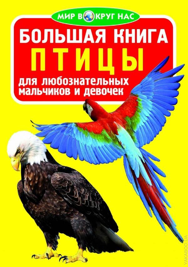 033039 БАО.Большая книга.Птицы