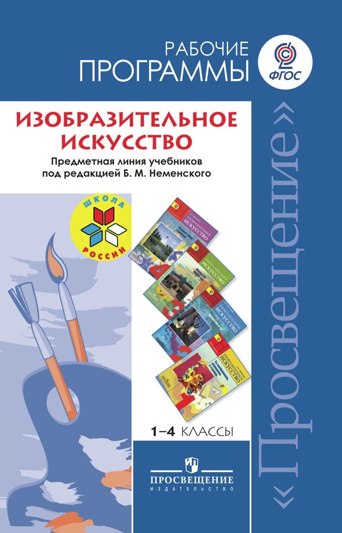 Программы. Изобразительное искусство. 1-4 кл. Рабочие программы./Неменский (ФГОС)