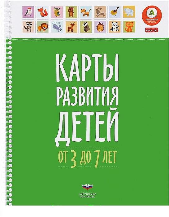 Карты развития детей (3-7 года)/Мишняева (ФГОС)