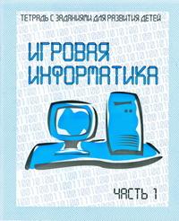 039161 ВД. Игровая информатика Часть 1