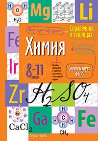 Справочник в таблицах. Химия. 8-11 класс.. (ФГОС).