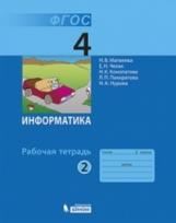 Матвеева. Информатика 4 кл. Рабочая тетрадь в 2-х ч. Ч.2. (ФГОС).