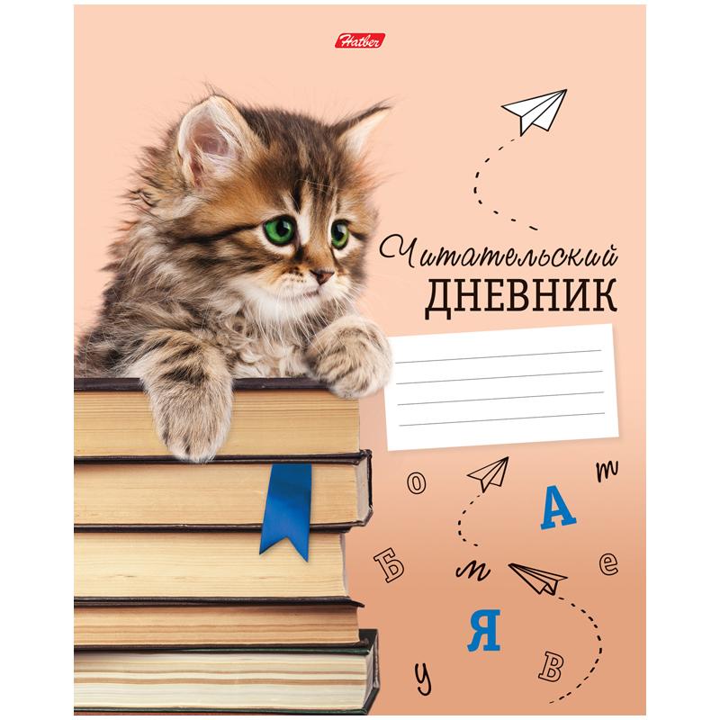 """075317 Читательский дневник Hatber А5 24л. на скрепке """"Котенок с книжками"""""""