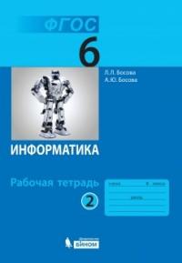 Босова. Информатика 6 кл. Рабочая тетрадь  В 2-х ч. Ч.2. (ФГОС)