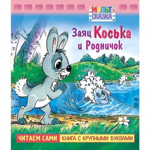 """078503 Книжка А5, 8л. с крупными буквами """"Заяц Коська и Родничок"""""""