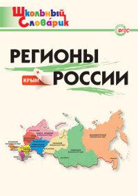 ШС Регионы России + Крым. (ФГОС) /Дробинина.