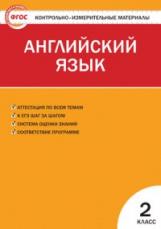 КИМ Английский язык 2 кл. (ФГОС) /Кулинич.