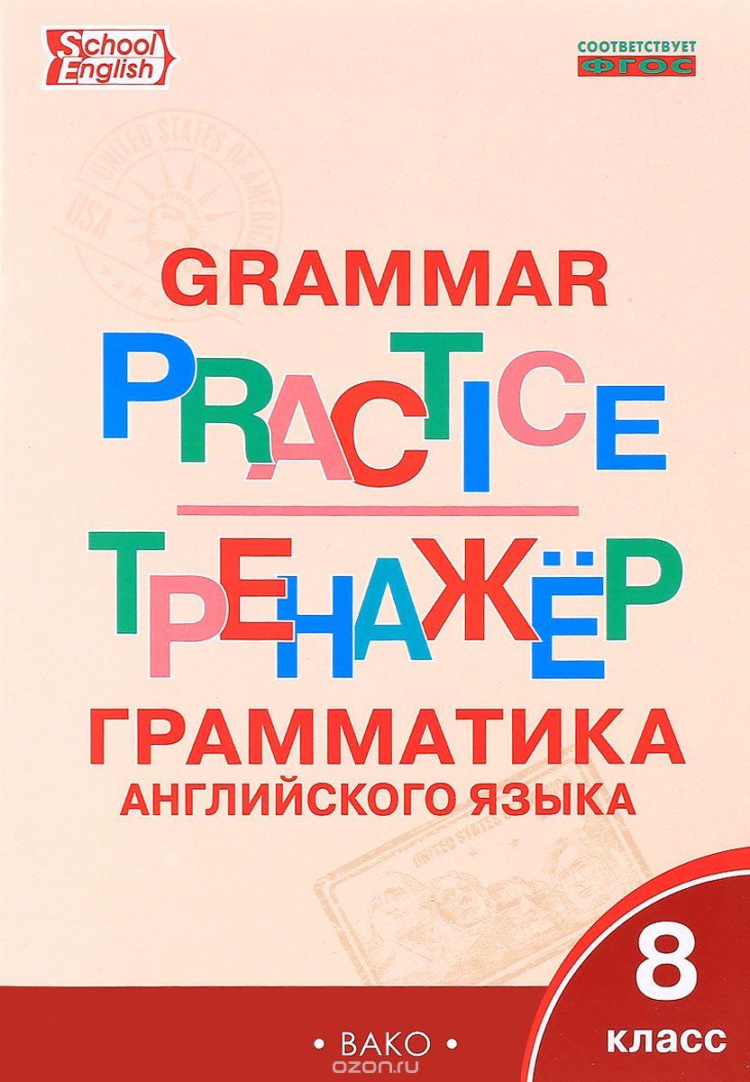 Тренажер.Грамматика английского языка 8 кл.