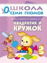 ШСГ Первый год обучения. Квадратик и кружок./Денисова. (-)