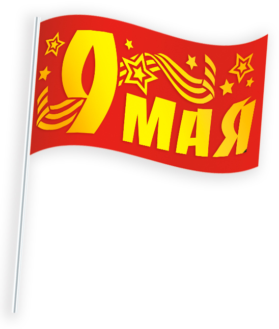 "054385 Флажки оформит. ""9 мая"""