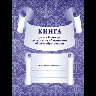 Книга учета бланков аттестатов об основном общем образовании. /КЖ-146