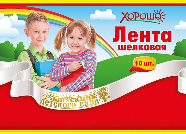 """055776 Лента """"Выпускник детского сада"""""""