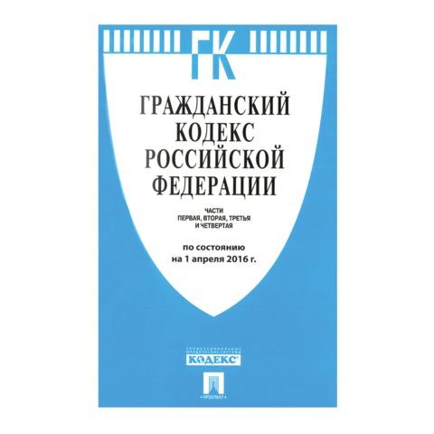 056698 Кодекс РФ ГРАЖДАНСКИЙ.Части 1, 2, 3 и 4