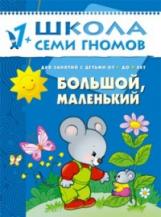 ШСГ Второй год обучения. Большой, маленький./Денисова (от 1 до 2 лет)