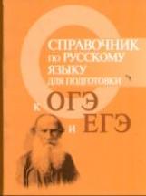 Заярная. Русский язык: универсальный справочник для подготовки к ОГЭ и ЕГЭ.