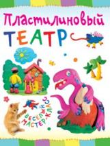 Петрова. Пластилиновый театр.
