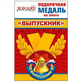 """067136 Медаль металлическая малая """"Выпускник""""(Российская  символика)"""