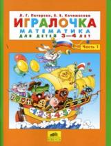 Петерсон. Игралочка. Математика для детей 3-4 лет. Часть 1.  (ФГОС).