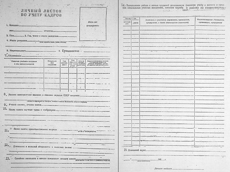 001742 Бланк личный листок по учету кадров