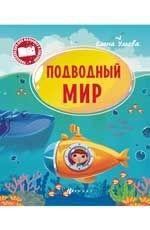Ульева. Подводный мир.