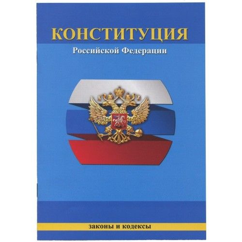 076178 Конституция РФ А5 16л