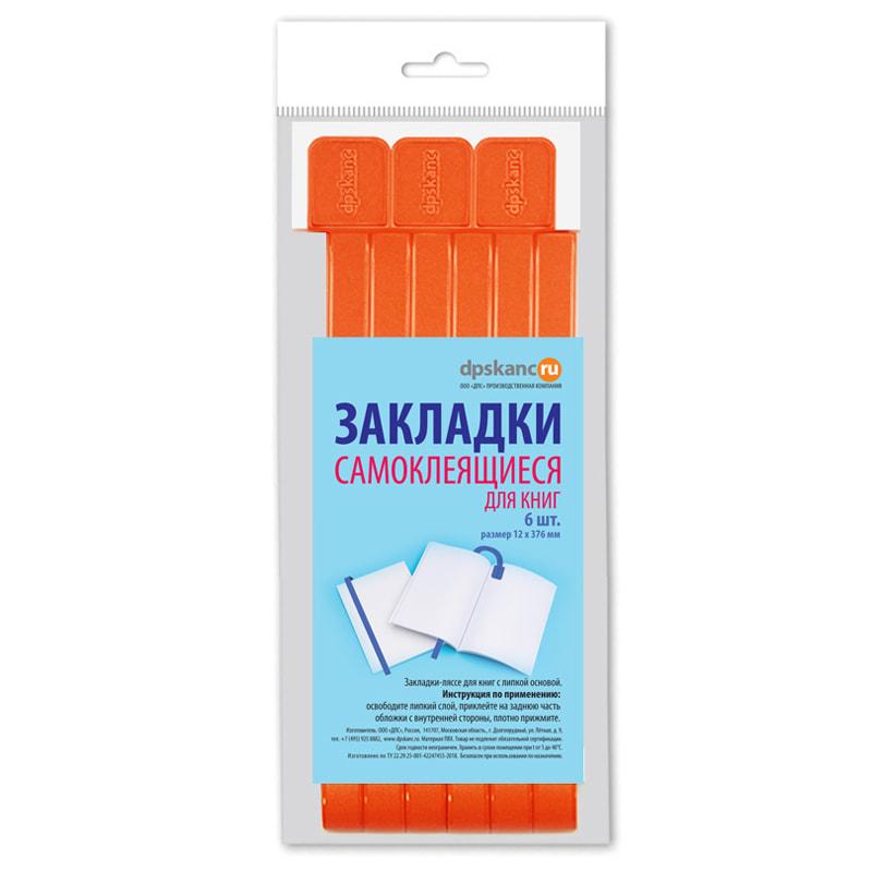 """087438 Закладка-ляссе самоклеящаяся """"Оранжевые"""", 6 шт."""
