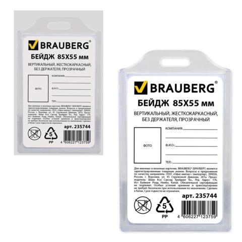 063826 Бейдж BRAUBERG, 85х55 мм, верт., жесткокар., б/держателя, прозрачный