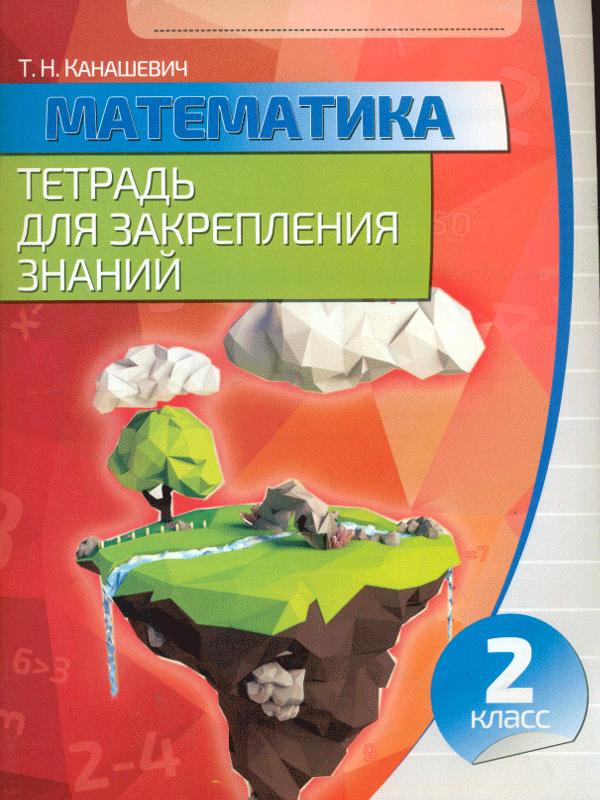 Математика 2 класс. Тетрадь для закрепления знаний. /Канашевич.