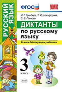 УМКн. Русский язык 3 кл. Диктанты. (Ко всем действующим учебникам). / Гринберг. (ФГОС).