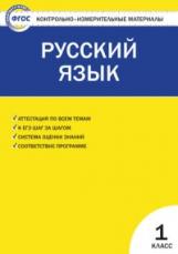 КИМ Русский язык 1 кл. (ФГОС) / Позолотина.