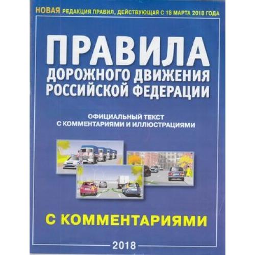 ПДД РФ с иллюстрациями и комментариями 2018