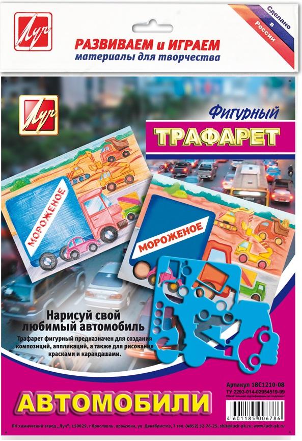 065451 Трафарет ЛУЧ АВТОМОБИЛИ