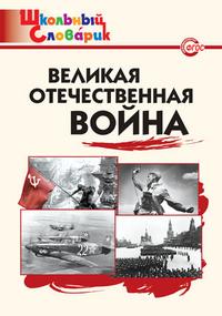 ШС Великая Отечественная война. (ФГОС) /Никитина.