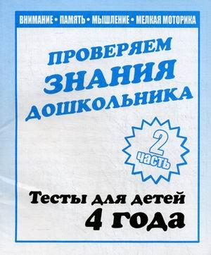 Гаврина.Проверяем знания дошкольника.Тесты для детей 4 лет ч.2 (Матем,разв.речи,окруж.мир)