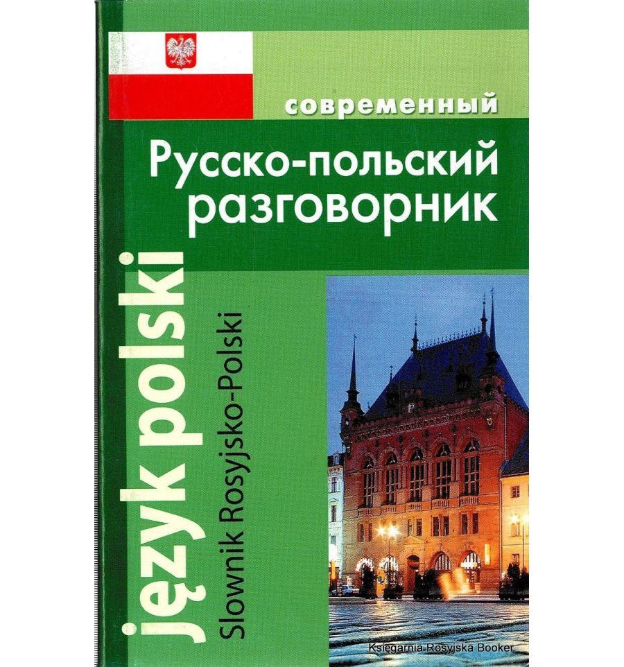 Современный русско-польский разговорник.