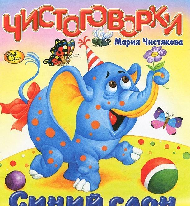 068026 Сказ.Чистоговорки.Синий слон