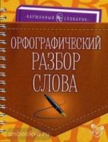 Карманный словарик. Ортографический разбор слова/Ушакова