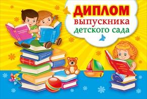 054412 Диплом выпускника детского сада