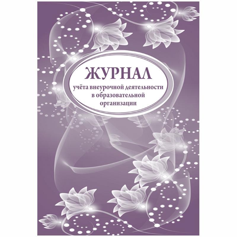 073487 Журнал учета внеурочной деятельности в образовательной организации А4 32л.