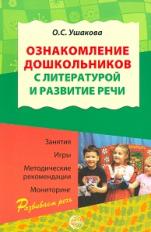 Ушакова. Ознакомление дошкольников с литературой и развитие речи. Занятия, игры, мет. рек.