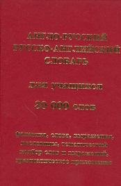 Англо-русский, русско-английский словарь для школьников. 20 000 слов. Грамматика. Современная транск