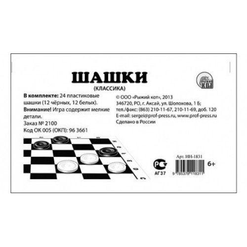 069640 Шашки