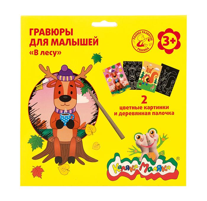 061929 Гравюра Каляка-Маляка В ЛЕСУ 2 картинки А5