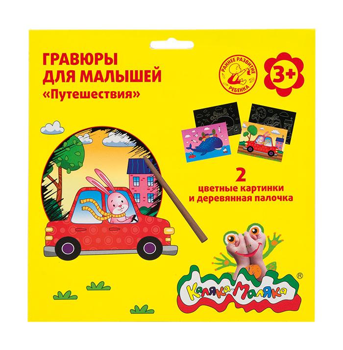 061932 Гравюра Каляка-Маляка ПУТЕШЕСТВИЯ 2 картинки А5