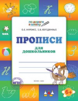 УМ По дороге в школу. Прописи 6+: тетрадь для дошкольников. (ФГОС)/Жиренко.
