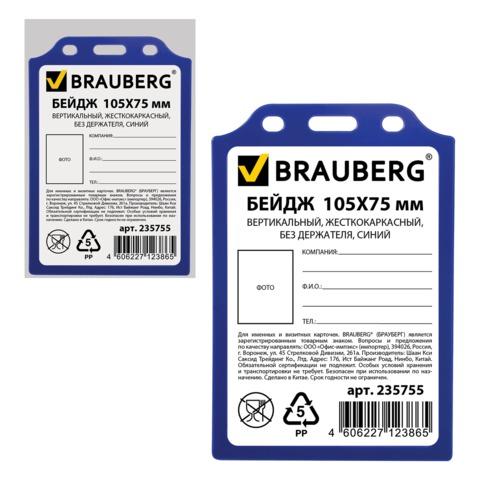059823 Бейдж BRAUBERG, 105х75 мм, вертикальный, жесткокаркасный, без держателя, синий