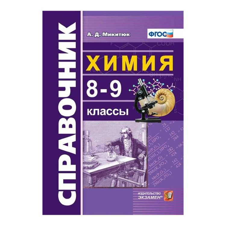 Микитюк. Справочник. Химия. 8-9 кл. (ФГОС).