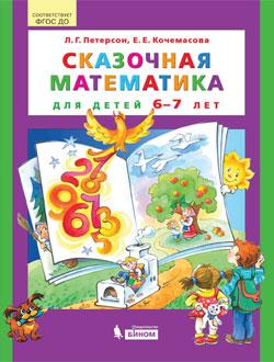 Петерсон. Сказочная математика для детей 6-7 лет. (Бином). (ФГОС ДО).